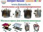 Изображение в   Магазин предлагает Автоклав для консервирования, в Москве 18900