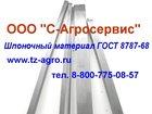 Фото в   Шпоночная сталь оптом и в розницу предлагает в Уфе 133