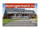Свежее изображение  Жилая и коммерческая недвижимость в Германии 32576723 в Москве