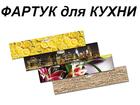 Скачать изображение Строительные материалы Стеновая панель для кухни (фартук) 32584927 в Москве
