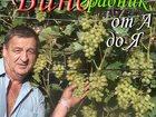 Скачать бесплатно изображение  Рыбинский виноградник от А до Я 32598151 в Рыбинске