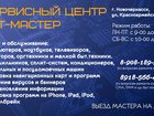 Увидеть foto  Ремонт электроники 32644297 в Новочеркасске