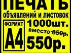 Фото в   РИЗОГРАФИЯ. Печать листовок , визиток, буклетов, в Санкт-Петербурге 0
