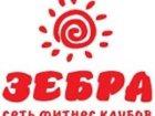 Фото в   Продам карты на год в сеть фитнес Клуб Зебра в Москве 20000