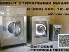 Фото в   Профессиональный ремонт стиральных машин, в Москве 0