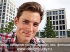 Скачать бесплатно foto Курсы, тренинги, семинары Курсы обучения SEO (сео) продвижению сайта в Яндексе и Google, Репетитор, преподаватель, учитель раскрутки, оптимизации сайтов в Яндексе и Гугле, Обучение 32720784 в Москве