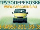 Фото в Авто Транспорт, грузоперевозки Грузоперевозки по г. Королев, г. Мытищи, в Москве 400