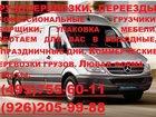 Фото в   Перевозка грузоперевозки Зеленоград ГАЗель, в Москве 400
