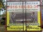 Изображение в   грузоперевозки Раменское 89299873148 утиль в Москве 0