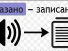 Фотография в   Вид услуги: Деловые услуги   Набор и коррекция в Москве 15