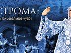 Фото в   Национальное Шоу России Кострома - 17 июня в Москве 1500
