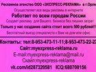 Изображение в   Рекламное агенство ООО «ЭКСПРЕСС-РЕКЛАМА» в Орле 500