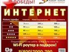Скачать бесплатно фото  Новые тарифы Интернет 2015 -выбираем лучший! 32816913 в Москве