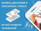 Скачать бесплатно foto  Замена дисплеев в Самаре/IPhone/Nokia/Samsung 32852251 в Самаре
