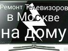 Фото в   Ремонт Жидкокристаллических и Плазменных в Москве 450