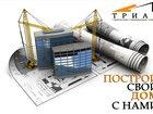 Уникальное фото  Строительство всех видов 32908796 в Солнечногорске