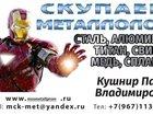 Уникальное изображение  Самовывоз и демонтаж металлолома 32922012 в Москве