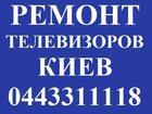 Изображение в   Ремонт телевизоров Подольский район в Киеве в Киеве 300