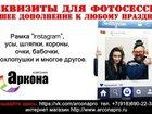Новое foto  Все виды фотореквизита, Аксессуары для праздников, 32938402 в Кропоткине