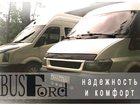 Смотреть изображение  заказ, аредна, развозка микроавтобусы и автобусы 32987133 в Санкт-Петербурге