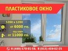Новое фотографию  Пластиковые окна, монтаж и установка 33055346 в Москве