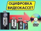 Фотография в   Оцифровка всех бытовых форматов видеокассет в Курске 180