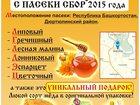Фотография в Компьютеры Принтеры, картриджи Продается башкирский мед на развес. Местоположение в Москве 450