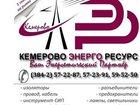 Скачать бесплатно foto  Компания ООО «КемеровоЭнергоРесурс» предлагает из наличия и с доставкой в кротчайшие сроки ПО НИЗКИМ ЦЕНАМ 33115295 в Кемерово