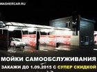 Новое фото Прочее оборудование Оборудование для автмойки с самообслуживанием 33119050 в Москве