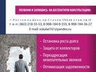 Фото в   Компания Эскалат предлагает юридическую защиту в Ростове-на-Дону 0