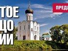 Скачать бесплатно foto  Тур по золотому кольцу россии из Краснодара 33155290 в Майкопе