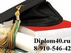 Изображение в   Diplom40 предлагает решение задач! Гуманитарные в Калуге 0