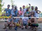 Новое фото  Организация интересных событий - Sky Events 33182747 в Москве