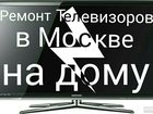 Фото в   Ремонт Жидкокристаллических и Плазменных в Москве 500