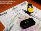 Смотреть фото Разные услуги Оформление авто документов 33217781 в Москве