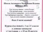 Изображение в   Для детей с 1 по 11 класс и взрослых  с 25 в Екатеринбурге 0