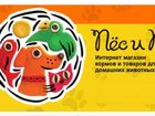 Уникальное фото  Товары для птиц дешево интернет магазин 33272135 в Санкт-Петербурге