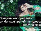 Скачать бесплатно фото  Женский онлайн-марафон Грани Совершенства 33315275 в Москве