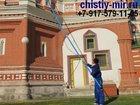 Фото в Услуги компаний и частных лиц Разные услуги Клининговые услуги в Москве от клининговой в Москве 250