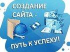Фото в Изготовление сайтов Изготовление, создание и разработка сайта под ключ, на заказ Разработаю сайт любой сложности под ключ: в Москве 100