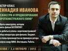 Фотография в   «КОРОТКОМЕТРАЖНОЕ КИНО. ПРОДЮСИРОВАНИЕ И в Москве 3500