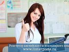 Скачать бесплатно изображение Репетиторы Индивидуальное обучение языкам с репетитором 33391650 в Алагире