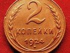 Увидеть foto Коллекционирование Редкая, медная монета 2 копейки 1924 года 33401455 в Москве