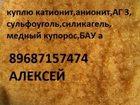 Скачать бесплатно изображение  куплю катионит,анионит,силикагель,уранинА, АГ3, ДАК, 33410287 в Москве