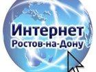 Уникальное фотографию  Беспроводной и проводной Интернет до 100 Мбит/с 33455153 в Ростове-на-Дону
