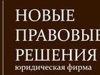 Изображение в   Юридическая фирма НОВЫЕ ПРАВОВЫЕ РЕШЕНИЯ в Москве 0