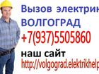 Новое изображение  Услуги электрика, 33557492 в Волгограде