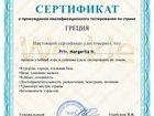 Смотреть изображение Разное Продам ПАКЕТНЫЕ ТУРЫ и АВИАБИЛЕТЫ 33563282 в Москве