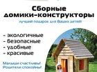 Увидеть фото  Сборные домики-конструкторы 33612035 в Чехове