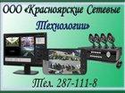 Изображение в   Продажа/монтаж систем видеонаблюдения. Большой в Красноярске 1000